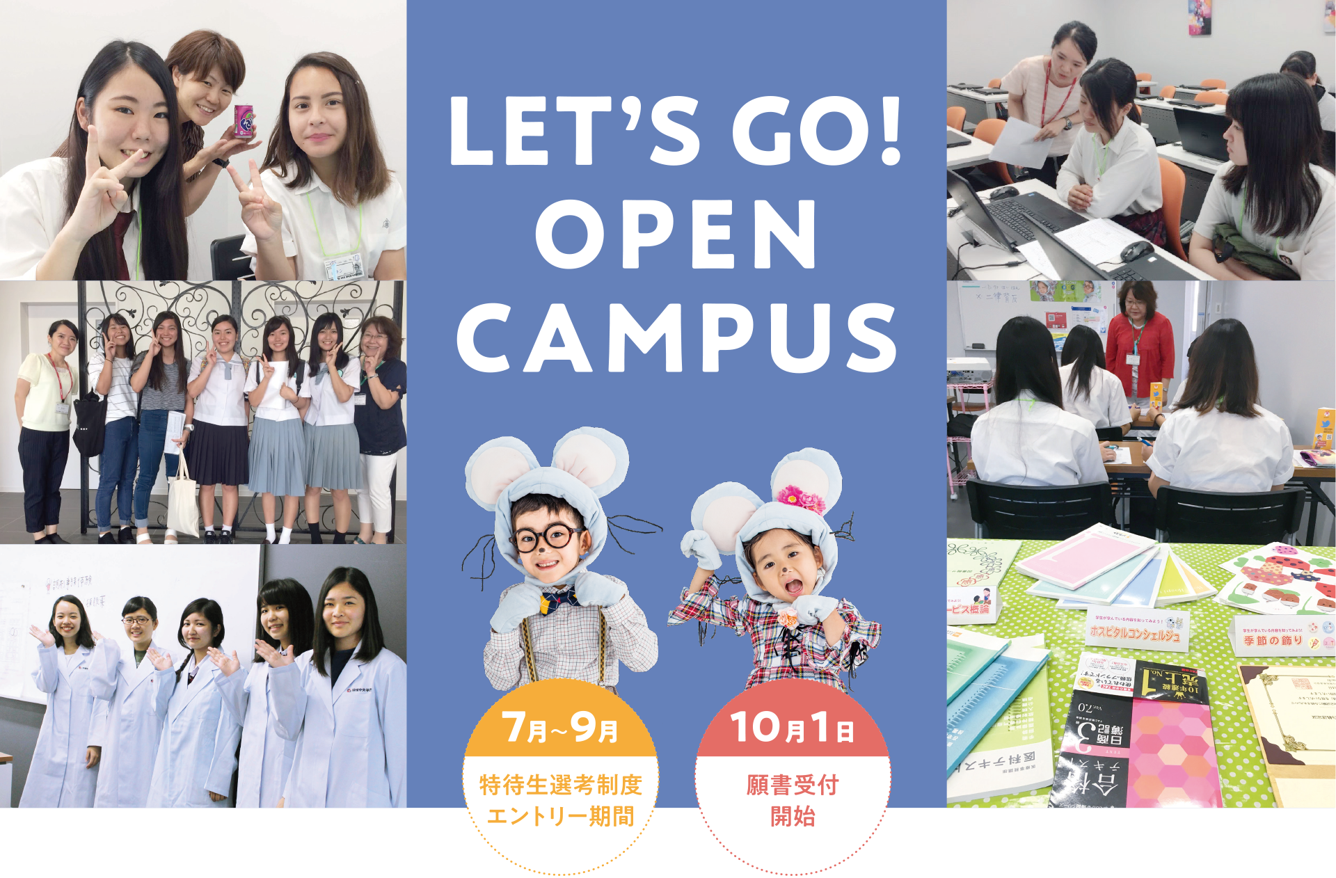LET'S GO OPEN CAMPUS